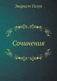 Sochineniya