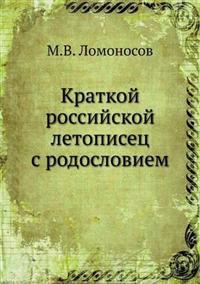 Kratkoj Rossijskoj Letopisets S Rodosloviem