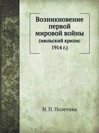 Vozniknovenie Pervoj Mirovoj Vojny (Iyul'skij Krizis 1914 G.)