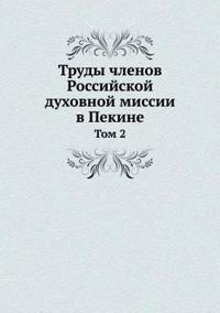 Trudy Chlenov Rossijskoj Duhovnoj Missii V Pekine Tom 2