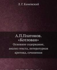 """A.P.Platonov. """"Kotlovan"""" Osnovnoe Soderzhanie, Analiz Teksta, Literaturnaya Kritika, Sochineniya"""