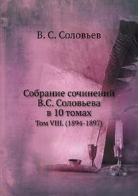 Collected Works by V.S. Solovyov in 10 Volumes. Volume VIII. (1894-1897)