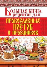 Big Book of Recipes for Orthodox Fasts and Feasts