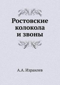 Rostovskie Kolokola I Zvony