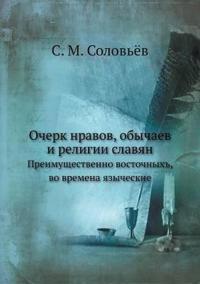 Ocherk Nravov, Obychaev I Religii Slavyan Preimuschestvenno Vostochnyh', Vo Vremena Yazycheskie