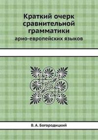 Kratkij Ocherk Sravnitelnoj Grammatiki Ario-Evropejskih Yazykov