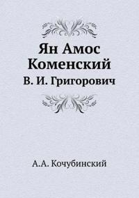 Yan Amos Komenskij V. I. Grigorovich