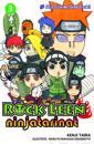 Rock Leen ninjatarinat 3