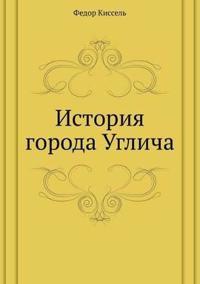 Istoriya Goroda Uglicha