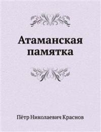 Atamanskaya Memo