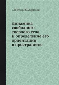 Dinamika Svobodnogo Tverdogo Tela I Opredelenie Ego Orientatsii V Prostranstve