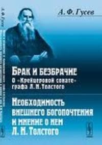 """Brak i bezbrachie. O """"Krejtserovoj sonate"""" grafa L. N. Tolstogo. Neobkhodimost vneshnego bogopochtenija i mnenie o nem L. N. Tolstogo"""