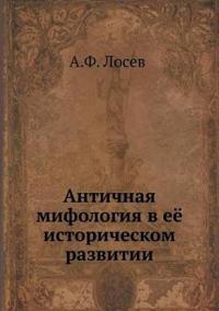 Antichnaya Mifologiya V Eyo Istoricheskom Razvitii