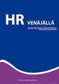 HR Venäjällä