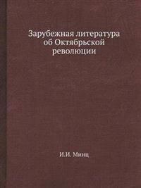 Zarubezhnaya Literatura OB Oktyabrskoj Revolyutsii