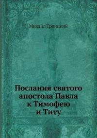 Poslaniya Svyatogo Apostola Pavla K Timofeyu I Titu