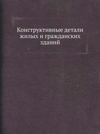 Konstruktivnye Detali Zhilyh I Grazhdanskih Zdanij
