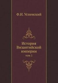 Istoriya Vizantijskoj Imperii Tom 1