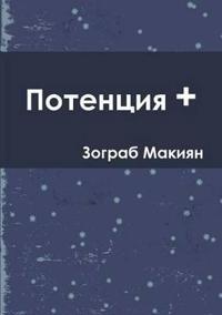 Potentia + (Rus)