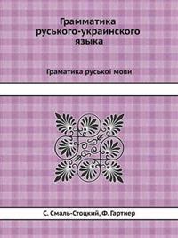 Grammatika Ruskogo-Ukrainskogo Yazyka Gramatika Rusko Movi