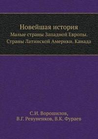 Novejshaya Istoriya Malye Strany Zapadnoj Evropy. Strany Latinskoj Ameriki. Kanada