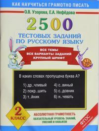 2500 testovykh zadanij po russkomu jazyku. 2 klass