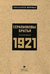 Serapionovy bratja. Almanakh, 1921