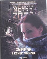 Metro 2033: Sumrak v kontse tunnelja
