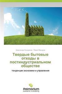 Tverdye Bytovye Otkhody V Postindustrial'nom Obshchestve