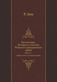 Institutsii Istoriya I Sistema Rimskogo Grazhdanskogo Prava Kniga 1 Obschaya Chast I Vechnoe Pravo