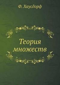 Teoriya Mnozhestv