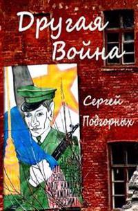 Drugaya Voyna (Russian 5,25x8)