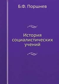 Istoriya Sotsialisticheskih Uchenij