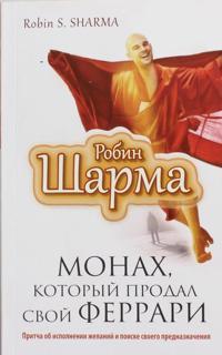 """Monakh, kotoryj prodal svoj """"ferrari"""". Pritcha ob ispolnenii zhelanij i poiske svoego prednaznachenija"""
