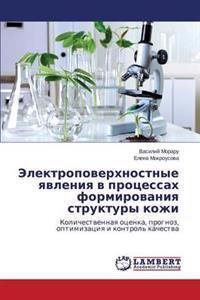 Elektropoverkhnostnye Yavleniya V Protsessakh Formirovaniya Struktury Kozhi