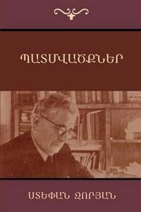 Narratives (Armenian Edition)
