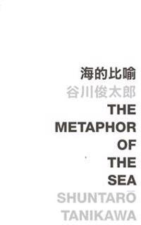 The Metaphor of the Sea