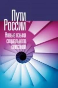 Puti Rossii. Novye jazyki sotsialnogo opisanija