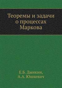 Teoremy I Zadachi O Protsessah Markova