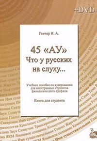 """45 """"Au"""". Chto u russkikh na slukhu… Posobie po audirovaniju dlja inostrannykh studentov filologicheskogo profilja. Kniga dlja studenta (+ DVD-ROM)"""