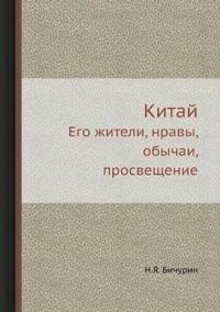 Kitaj Ego Zhiteli, Nravy, Obychai, Prosveschenie