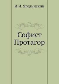 Sofist Protagor