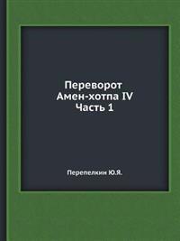 Perevorot Amen-Hotpa IV. Chast 1