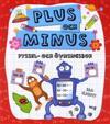 Plus och minus : pyssel- och övningsbok