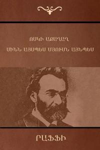 The Golden Rooster & One Like This, Another Like That (Armenian Edition)