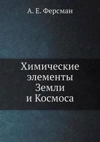 Himicheskie Elementy Zemli I Kosmosa