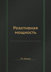 Reaktivnaya Moschnost