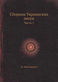 Sbornik Ukrainskih Pesen Chast 1