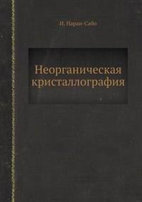 Neorganicheskaya Kristallografiya