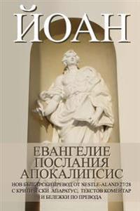 John: Gospel, Epistles, Apocalypse New Bulgarian Translation (Nbt)